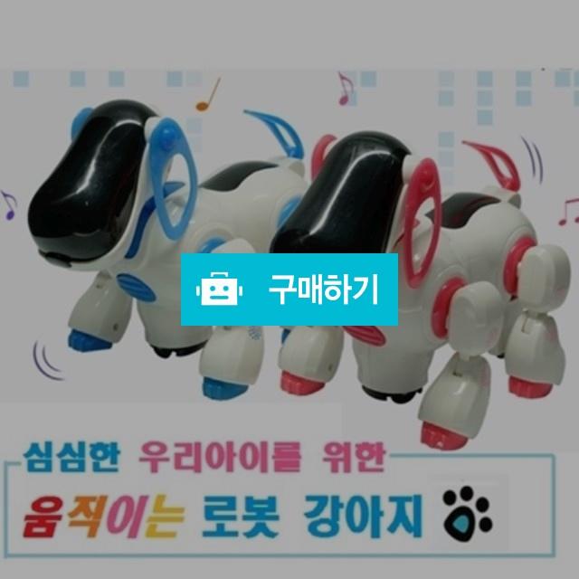 로봇강아지 진짜같은 움직이는 강아지 인형 춤추는 마이펫 장난감 / honmoshop / 디비디비 / 구매하기 / 특가할인