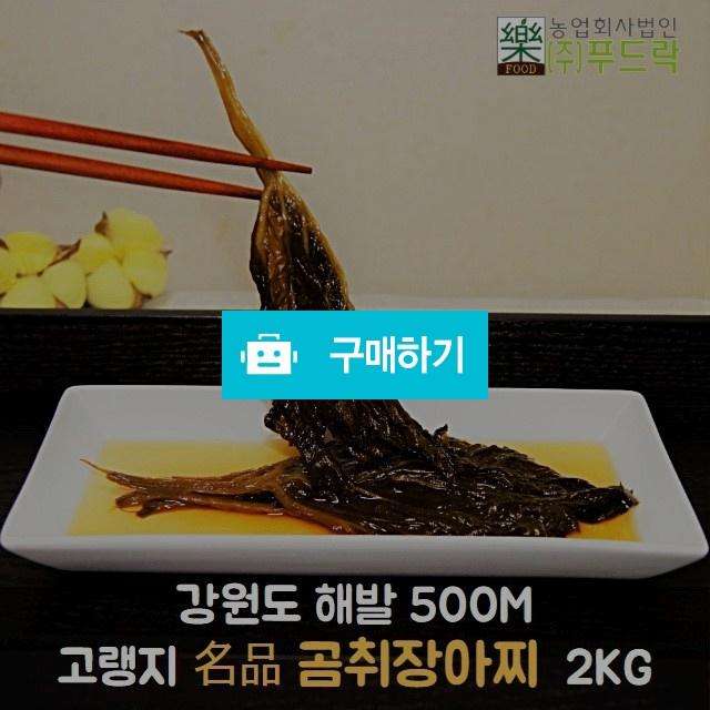 고랭지 명품 곰취장아찌 300g / 500g / 1kg / 3kg / 5kg / 농업회사주)푸드락님의 스토어 / 디비디비 / 구매하기 / 특가할인