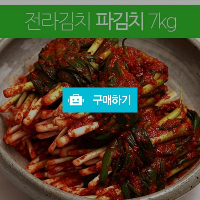 (김치이야기) 전라도 알싸한맛 파김치7kg / 김치이야기 / 디비디비 / 구매하기 / 특가할인