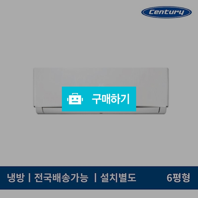 센추리 PM-A006BG6 정속형 벽걸이 에어컨 6평형 (기본설치별도) / 에어컬렉션 / 디비디비 / 구매하기 / 특가할인