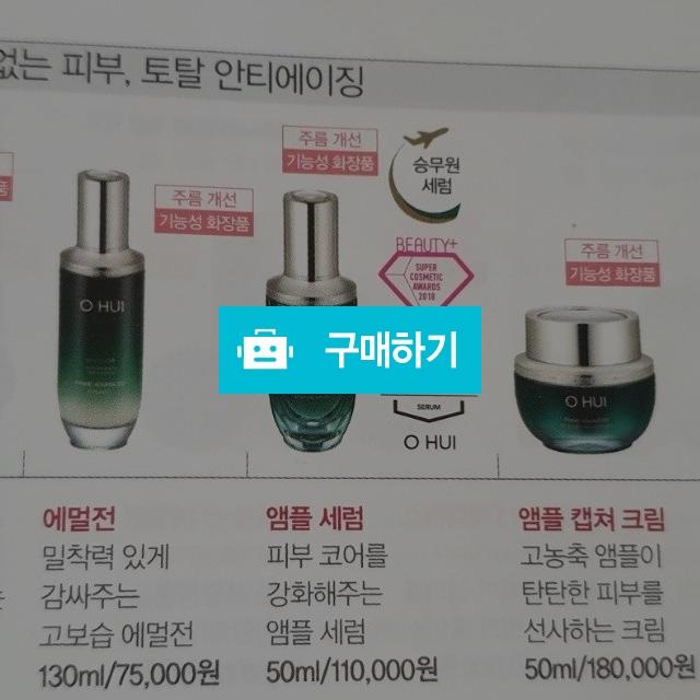 오휘프라임어디밴서앰플세럼 김태리세럼 / 샘플언니 / 디비디비 / 구매하기 / 특가할인