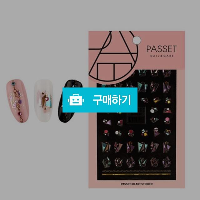 PASSET 파셋 3D아트 스티커_3D ART04 / 네일나라님의 스토어 / 디비디비 / 구매하기 / 특가할인