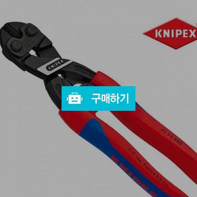 크니펙스 미니볼트커터 71-11-200S (Cobolt Compact Bolt Cutter) / 신나게님의 스토어 / 디비디비 / 구매하기 / 특가할인