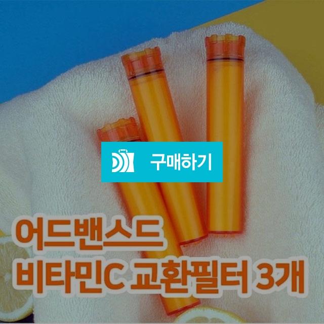 수압 샤워기 비타민필터 3개 / soonsusoap님의 스토어 / 디비디비 / 구매하기 / 특가할인