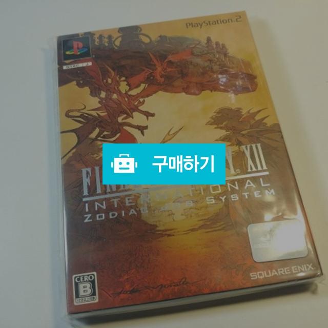 PS2) (신품미개봉) 파이널판타지12 인터네셔널 ~조디악 잡 시스템 / LFGun님의 스토어 / 디비디비 / 구매하기 / 특가할인
