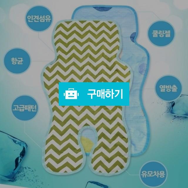 신생아 쿨매트 아기 유모차 / 싸닥9님의 스토어 / 디비디비 / 구매하기 / 특가할인