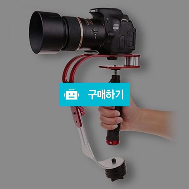 포토그래퍼 PHS-3 스테디캠 비디오 카메라 / 짱9네생활용품 / 디비디비 / 구매하기 / 특가할인