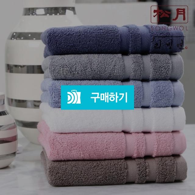 [송월타월]오롯이 180g 30수 / 리빙연 / 디비디비 / 구매하기 / 특가할인