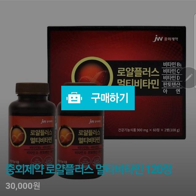 중외제약 로얄플러스 멀티비타민 120정 / 콩이마트님의 스토어 / 디비디비 / 구매하기 / 특가할인