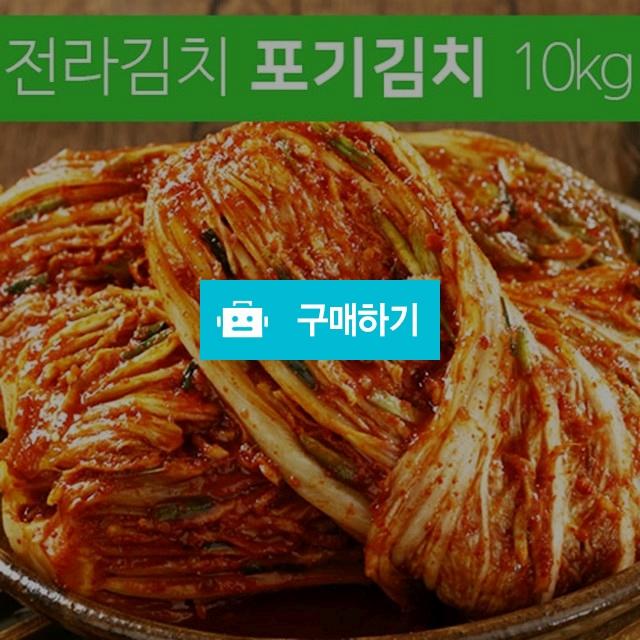 (김치이야기) 전라도 맛나는 포기김치10kg / 김치이야기 / 디비디비 / 구매하기 / 특가할인