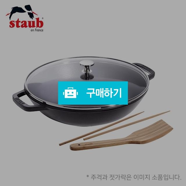 STAUB 스타우브 스몰웍 30cm 스몰팬 관부가세포함 독일직배송 / 이프라임샵님의 스토어 / 디비디비 / 구매하기 / 특가할인