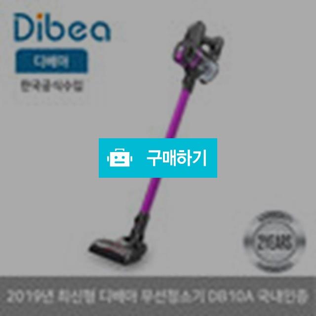 2019년형 디베아 차이슨 최신형 무선청소기 DB10A / cjo스토어 / 디비디비 / 구매하기 / 특가할인