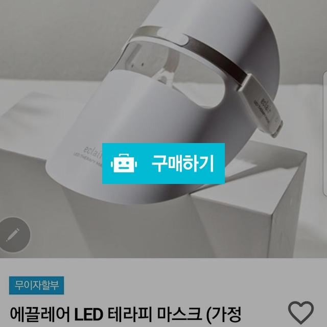 에끌레어 LED 테라피 마스크 (가정용 피부관리기) / 콩이마트님의 스토어 / 디비디비 / 구매하기 / 특가할인