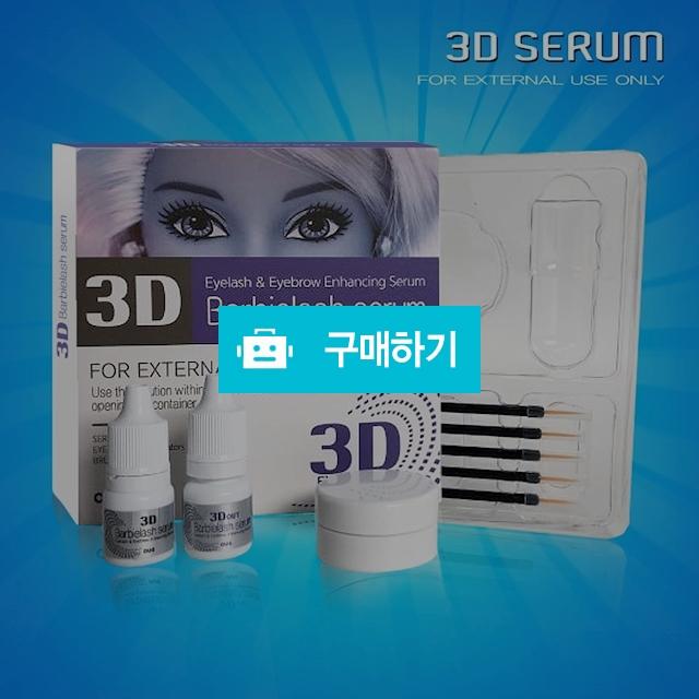 3D 바비래쉬 세럼 눈썹영양제 눈썹발모제 아이크림 / 나눔홈쇼핑님의 스토어 / 디비디비 / 구매하기 / 특가할인
