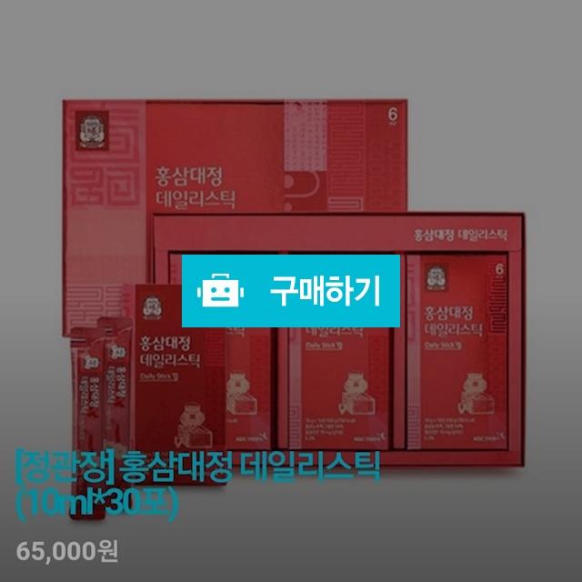 [정관장]홍삼대정 데일리스틱(10ml×30포) / 콩이마트님의 스토어 / 디비디비 / 구매하기 / 특가할인