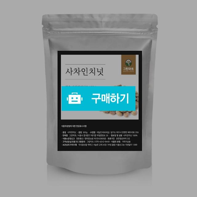 [그린약초] 볶은 사차인치 500g / 그린약초님의 스토어 / 디비디비 / 구매하기 / 특가할인