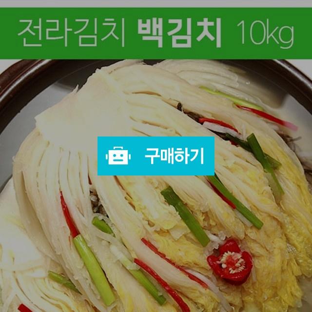 (김치이야기) 전라도 시원담백한 백김치10kg / 김치이야기 / 디비디비 / 구매하기 / 특가할인