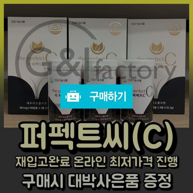 퍼펙트C 90캡슐 x 3병 3개월분  / 지앤제이팩토리님의 스토어 / 디비디비 / 구매하기 / 특가할인