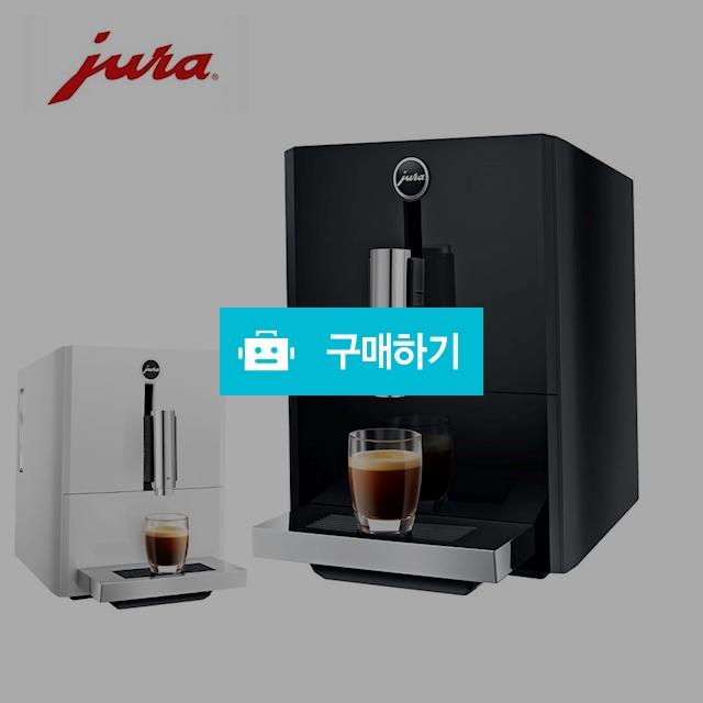 jura 유라 커피머신 A1 에스프레소 홈카페 관부가세 포함 독일직배송 / 이프라임샵님의 스토어 / 디비디비 / 구매하기 / 특가할인