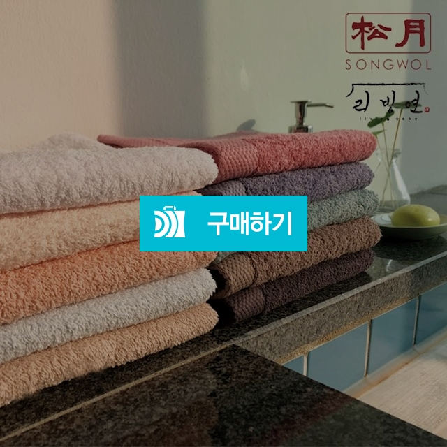 [송월타월]새나 140g 20수 / 리빙연 / 디비디비 / 구매하기 / 특가할인