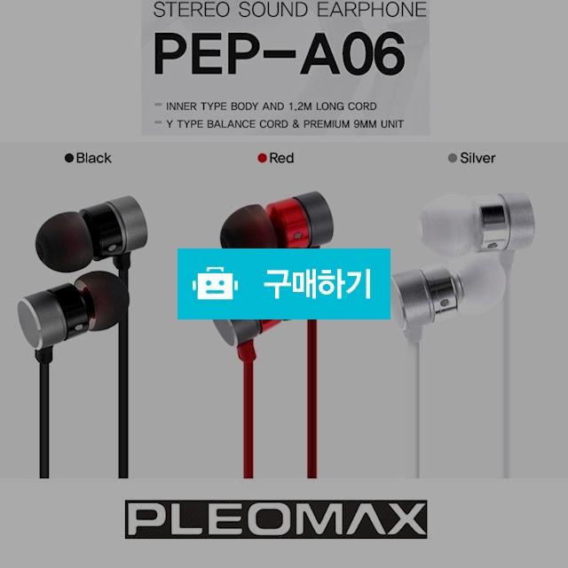 PLEOMAX 스마트폰 이어폰 PEP-A06 플레오맥스 통화기능 / 김성원님의 루카스스토어 / 디비디비 / 구매하기 / 특가할인