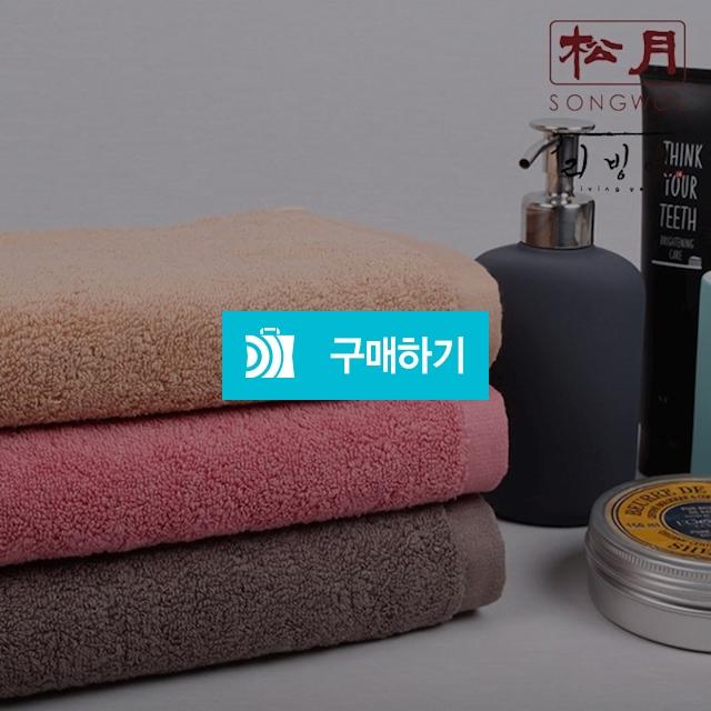[송월타월]은가비 190g 30수 / 리빙연 / 디비디비 / 구매하기 / 특가할인