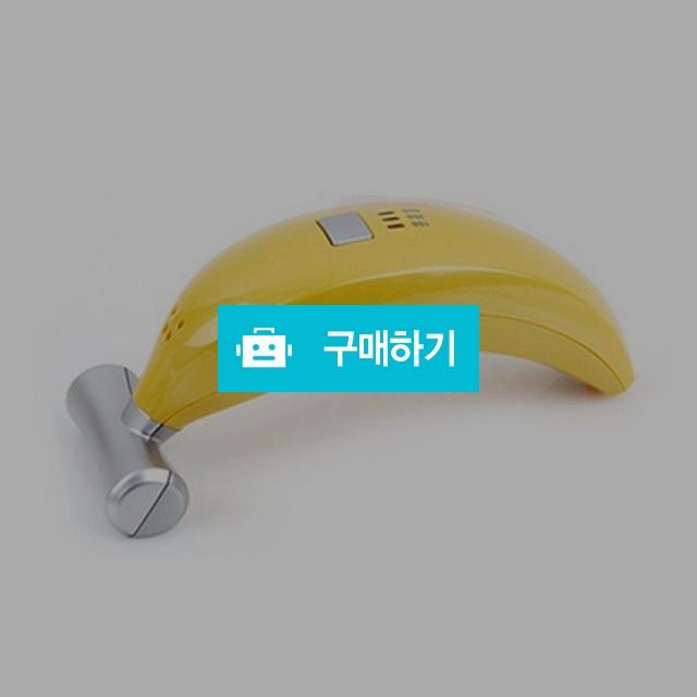 BEAUNIX 뷰닉스 바나나 LED 젤램프 4W / 네일나라님의 스토어 / 디비디비 / 구매하기 / 특가할인