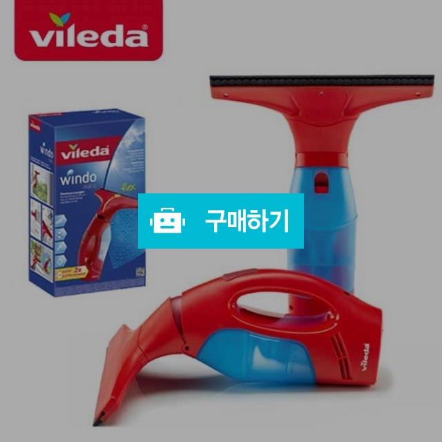 바이레다 윈도매틱 진공 창문 유리창 청소기 RV-1079  Vileda / 핫딜러즈 / 디비디비 / 구매하기 / 특가할인