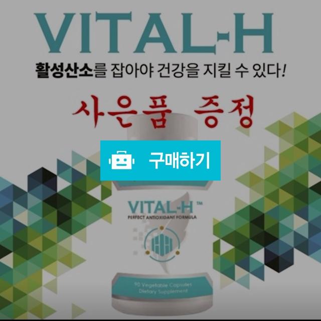 수소캡슐 VITAL-H 90캡슐 사은품증정 / 다판다코리아(최저가쇼핑) / 디비디비 / 구매하기 / 특가할인