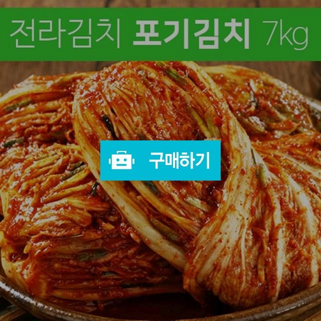(김치이야기) 전라도 맛나는 포기김치7kg / 김치이야기 / 디비디비 / 구매하기 / 특가할인