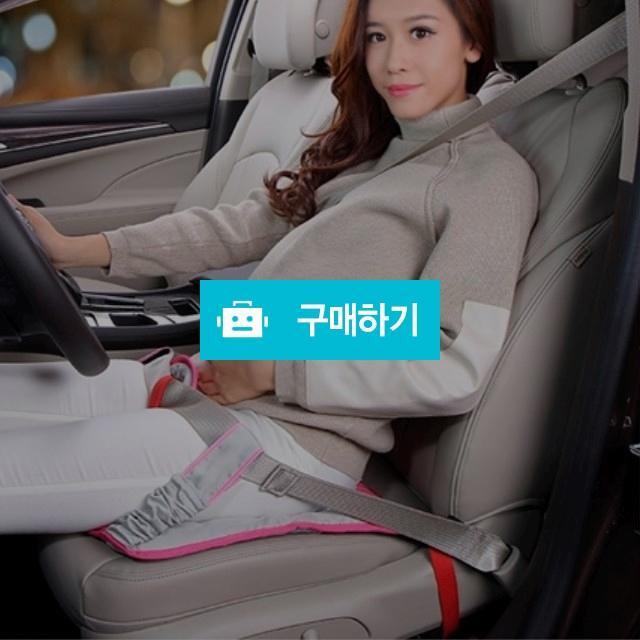 임산부 보조방석 안전벨트 운전 만삭 출산 선물 추천 안전 / honmoshop / 디비디비 / 구매하기 / 특가할인