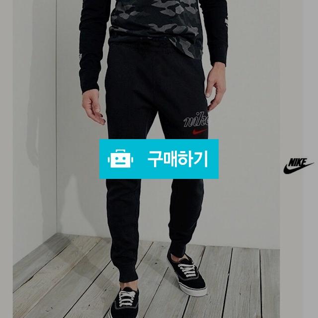 나이키 NK조거팬츠5HS  / 럭소님의 스토어 / 디비디비 / 구매하기 / 특가할인