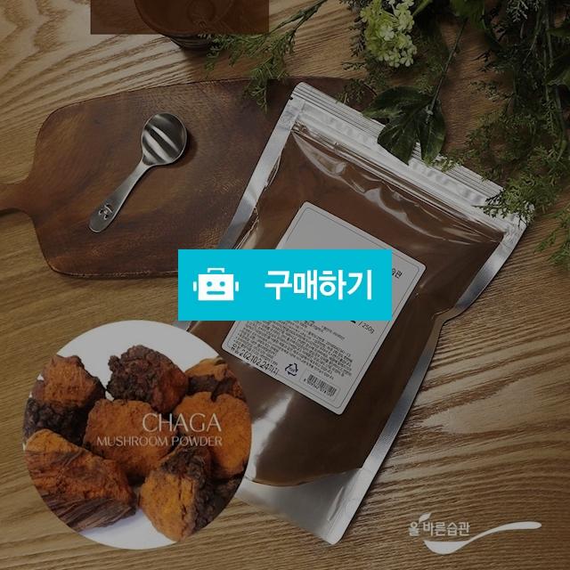 시베리아 차가버섯 분말 가루 (분말 250g) / 레이지몰 / 디비디비 / 구매하기 / 특가할인