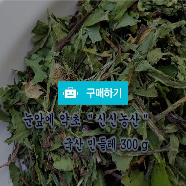 국산 말린 민들레 포공영 300g / 신신농산님의 스토어 / 디비디비 / 구매하기 / 특가할인