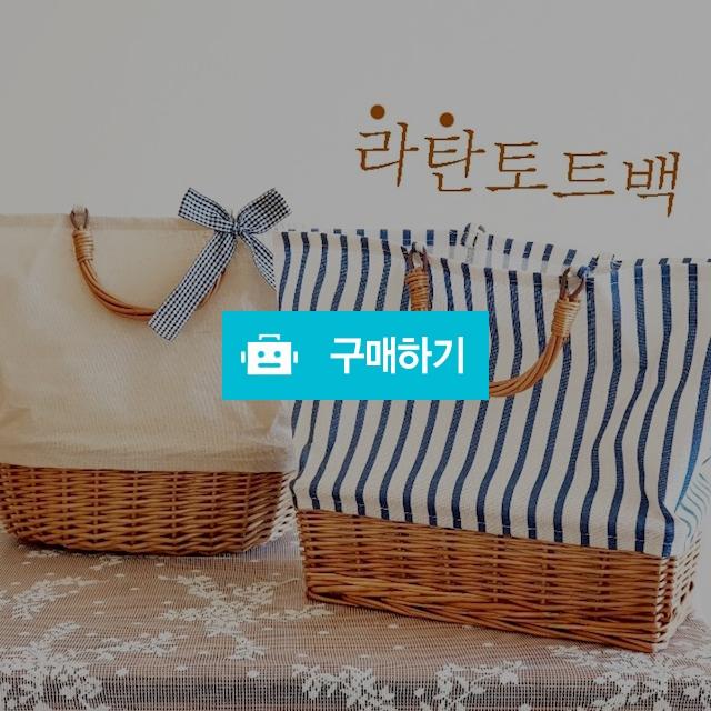 라탄토트백 / 유의미한 잡화점 / 디비디비 / 구매하기 / 특가할인