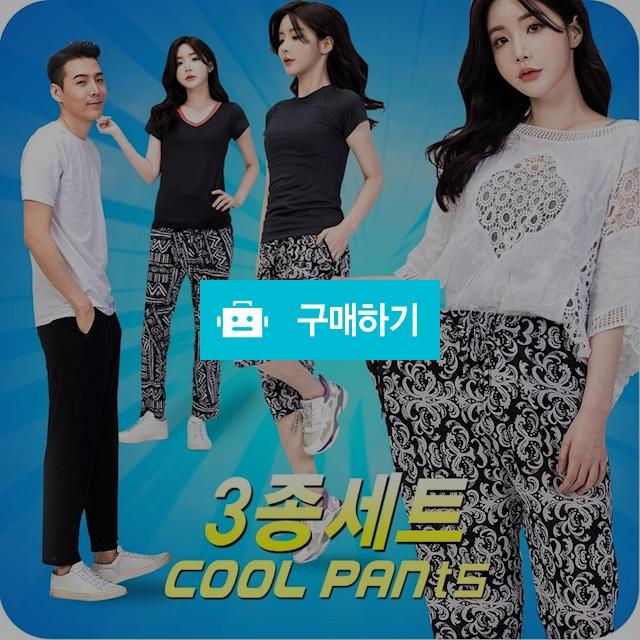 쿨바지 3벌 여자 쿨팬츠 아이스 남성 여름바지 7부 / 나눔홈쇼핑님의 스토어 / 디비디비 / 구매하기 / 특가할인