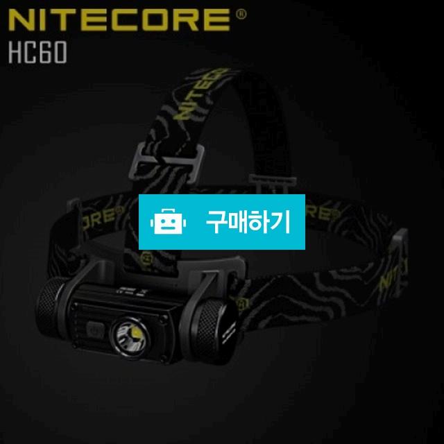 나이트코어 헤드랜턴 HC60 (1,000루멘) -배터리 미포함 / 신나게님의 스토어 / 디비디비 / 구매하기 / 특가할인