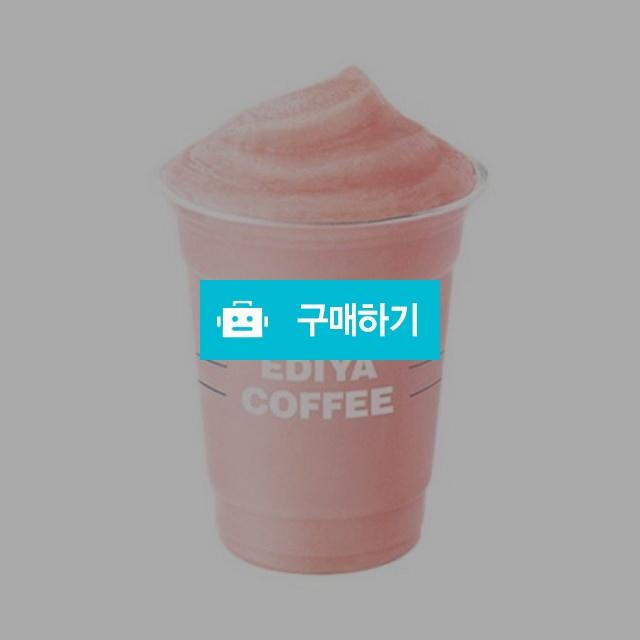 [즉시발송] 이디야커피 아이스 딸기요거트플랫치노(ICE) 기프티콘 기프티쇼 / 올콘 / 디비디비 / 구매하기 / 특가할인