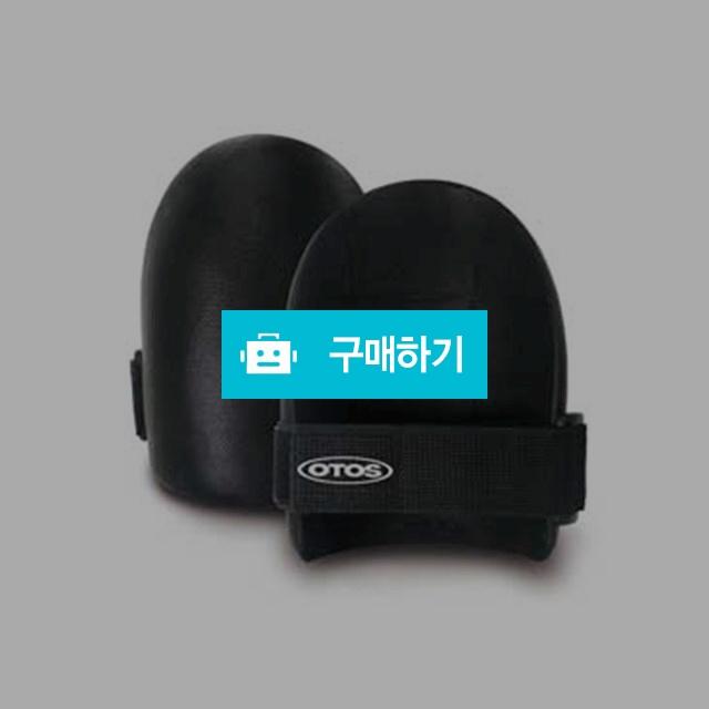 오토스 무릅보호대(무릎 보호 패드) / 신나게님의 스토어 / 디비디비 / 구매하기 / 특가할인