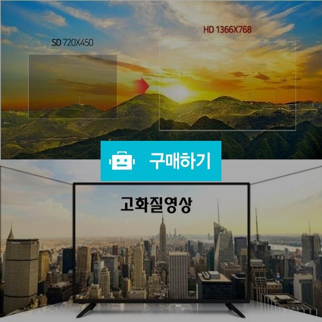 32인치 HDTV 고화질 모니터 / 싸닥9님의 스토어 / 디비디비 / 구매하기 / 특가할인