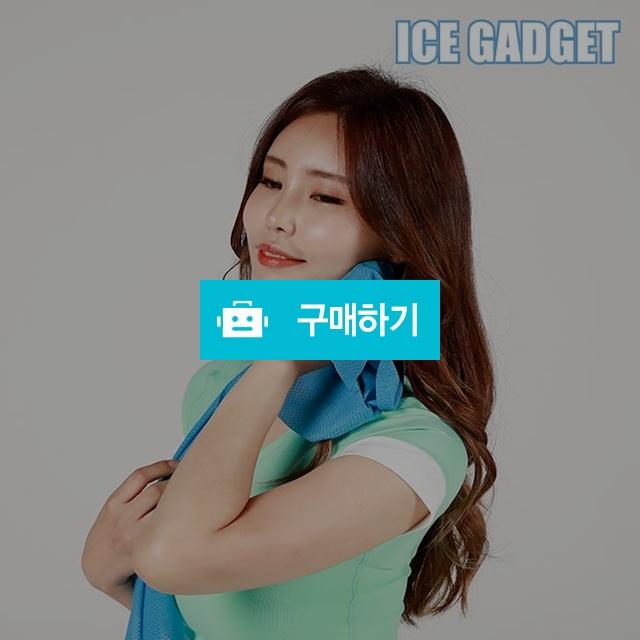 초경량 쿨타올, 쿨넥타올  / 엠스포츠광학님의 스토어 / 디비디비 / 구매하기 / 특가할인