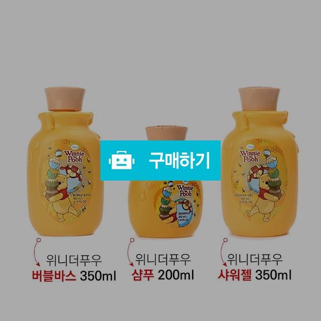 위니더푸우 버블바스 샴푸 샤워젤 3종 세트 / 리빙플러스 / 디비디비 / 구매하기 / 특가할인