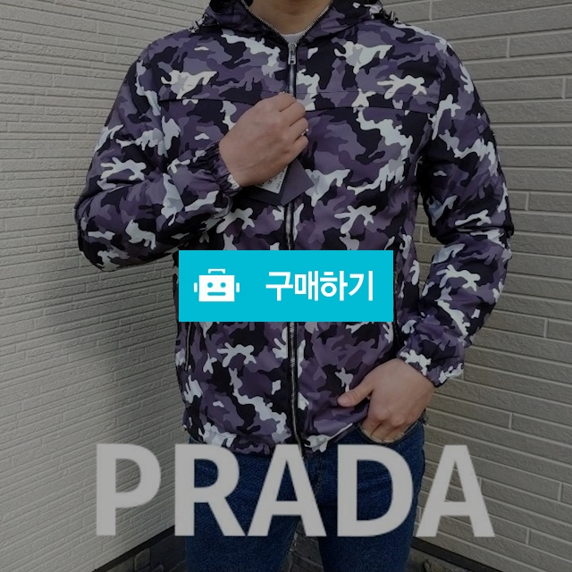 프라다 카모 바람막이 (57) / 스타일멀티샵 / 디비디비 / 구매하기 / 특가할인