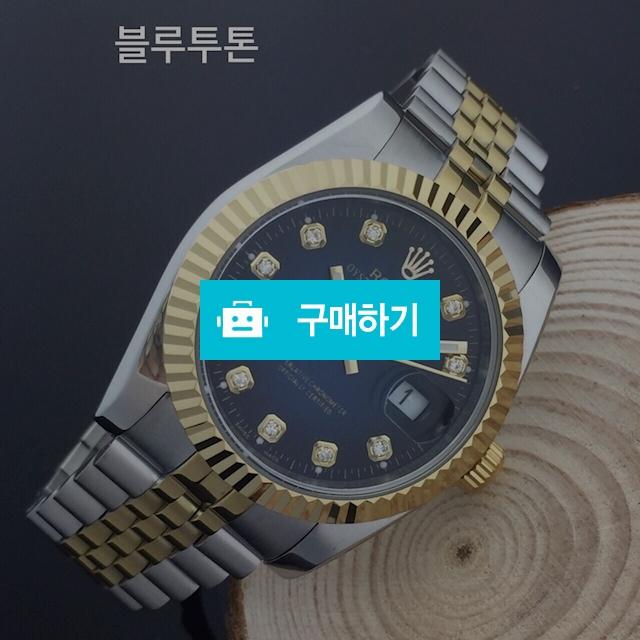 로렉스 블루투톤 금장콤비 남성중자  -B2 / 럭소님의 스토어 / 디비디비 / 구매하기 / 특가할인