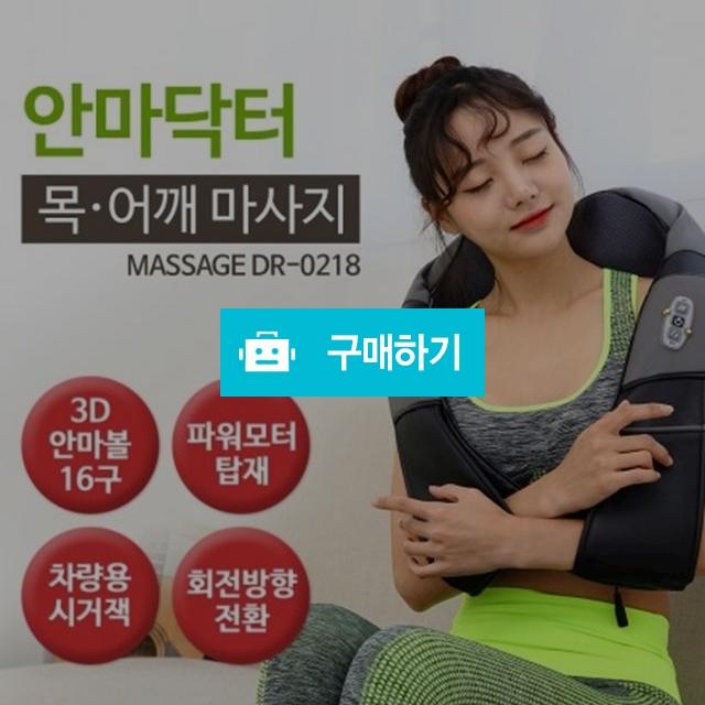 2018형 안마닥터-목어깨안마기,차량용 / 릴리스타 1구독시 저렴상품 / 디비디비 / 구매하기 / 특가할인
