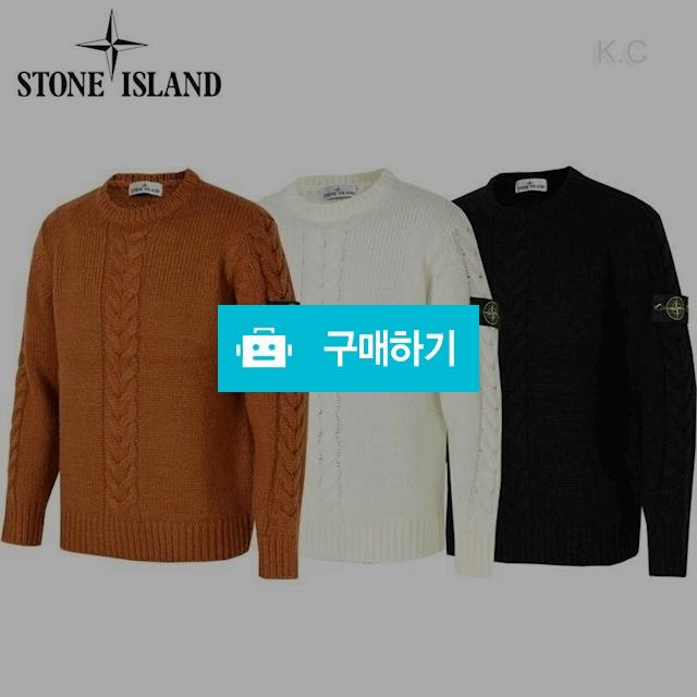 STONE ISLAND 스톤아일랜드 떠블 꽈배기 니트  / 럭소님의 스토어 / 디비디비 / 구매하기 / 특가할인