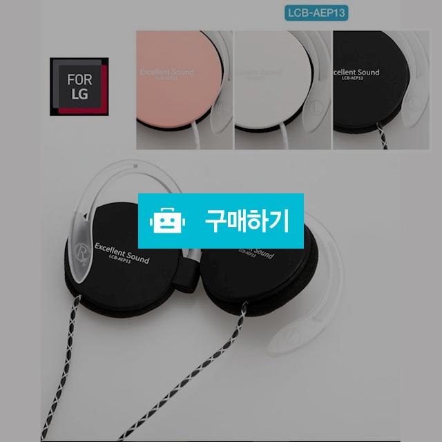 FOR LG 클립형 이어폰 LCB-AEP13 스마트폰통화기능 귀걸이이어폰 / 김성원님의 루카스스토어 / 디비디비 / 구매하기 / 특가할인