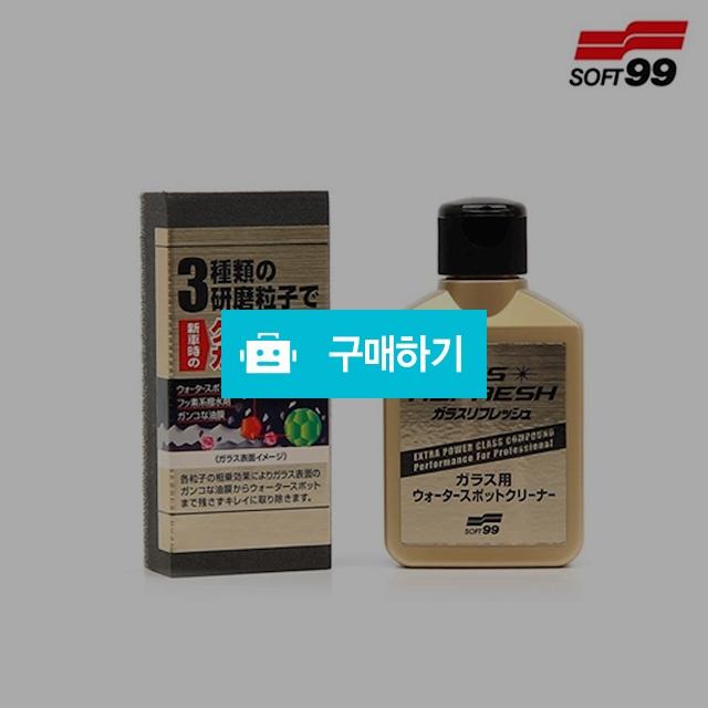 소프트99 G-73 글라코 고성능 유막제거제 / 오토앤님의 스토어 / 디비디비 / 구매하기 / 특가할인