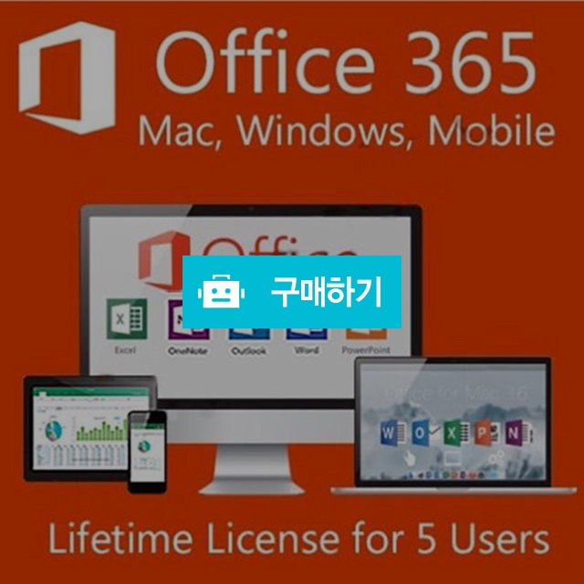Microsoft 오피스 365 프로플러스 영구구독 Office 365 모바일포함 5PC / 소프트웨어1위 라이브키 / 디비디비 / 구매하기 / 특가할인