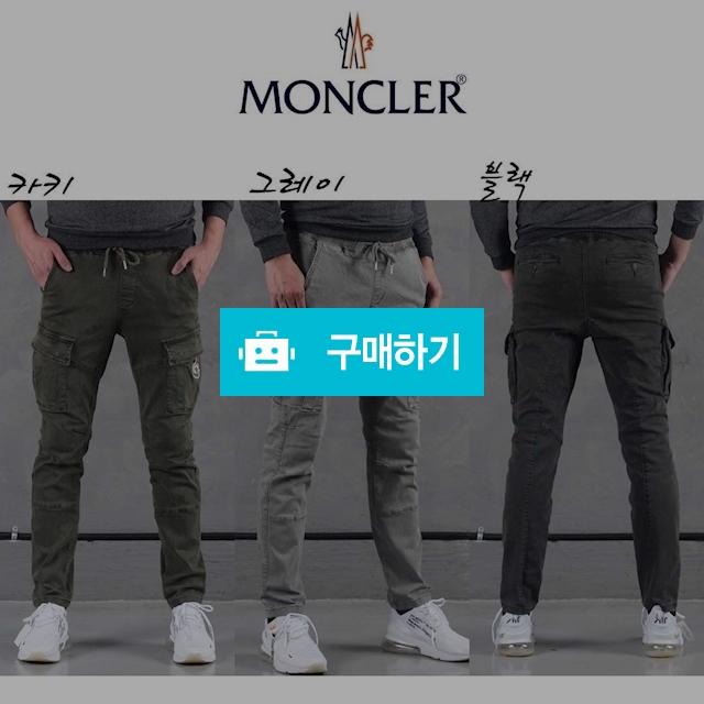[Moncler] 몽클레어 삼선오뚜기 포켓 팬츠 / 럭소님의 스토어 / 디비디비 / 구매하기 / 특가할인